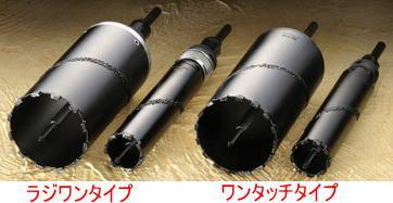 新発売の 【ハウスBM】ドラゴンダイヤモンドコアドリル(ラジワンシャンク)RDG-110B ボディのみ110mm:工具のプロショップ「ふどう」-DIY・工具