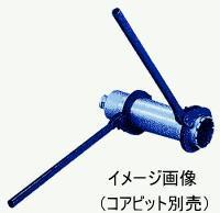 【理研ダイヤモンド】パーマルレンチ(2本1組)7インチ『180.0mm』(コアドリル用)
