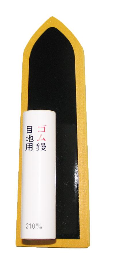 ゴム鏝 黄色210mm