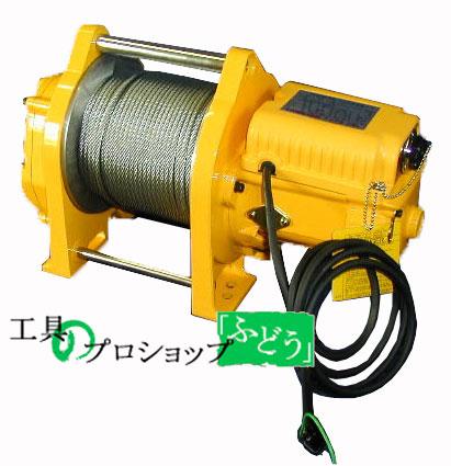 (代引き不可) 【トーヨーコーケン】100V定置型ウインチ (ベビーマイティ)TK-150WL