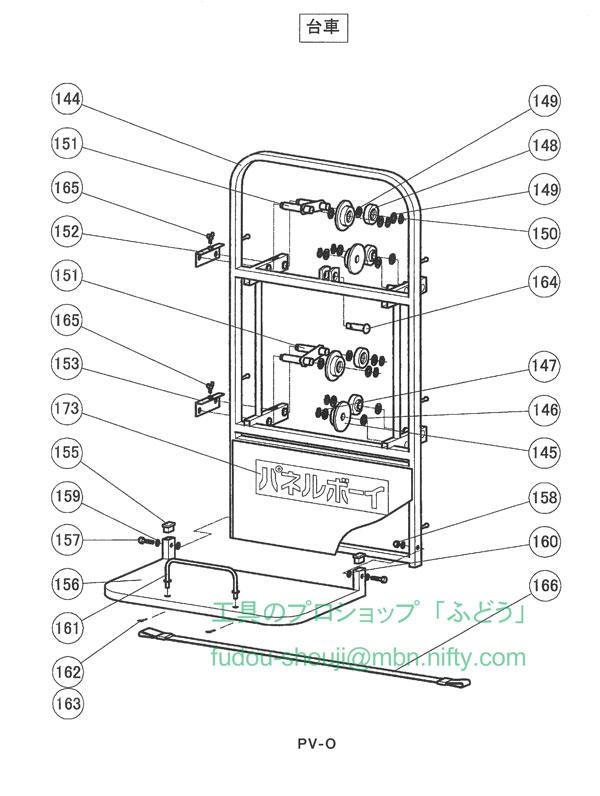【トーヨーコーケン】パネルボーイPV-MZ4(PV-MZ7T)用荷台(台車)荷受け台(図156)