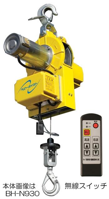 好きに 【トーヨーコーケン】ベビーホイストBH-N420R (160kg・ワイヤー20m)●無線1個, かねこのお米 67191891