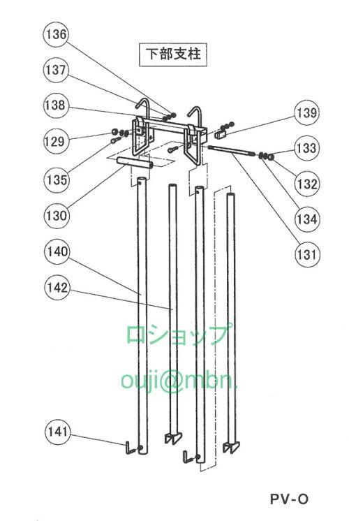 【トーヨーコーケン】パネルボーイPV-MZ4(PV-MZ7T)用部品 (下部支柱)梯子受けセット(図129~134)