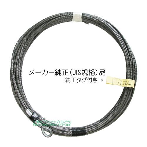 【トーヨーコーケン】純正ワイヤロープ(5mm×40m)#000270946(MA-650シリーズ用)(片方シンブル/片方ロック加工済み)
