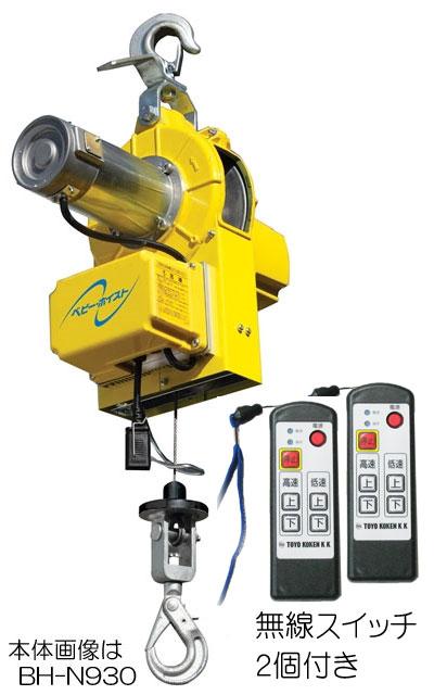 評価 トーヨーコーケン ベビーホイストBH-N950WR 100kg ワイヤー50m 無線スイッチ2個 《週末限定タイムセール》