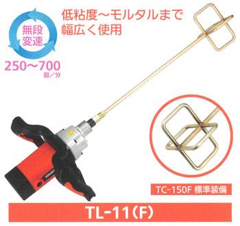 【友定建機】ハンドミキサーTL-11F(無段変速)低粘度~モルタル用かくはん機