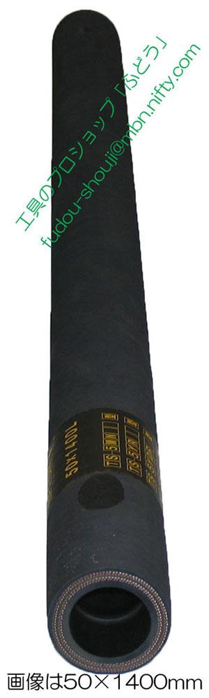 【友定建機】ポンピングチューブ(ポンチュー)内径50mm×全長1400mm(モルタルポンプ用)