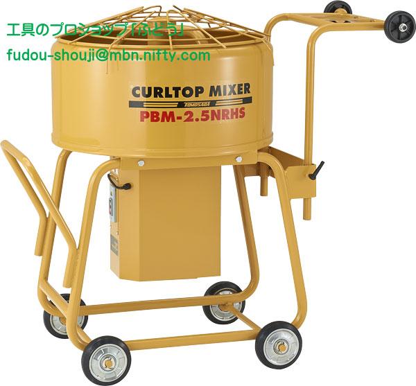 【友定建機】カールトップミキサー PBM-2.5NR(HS)(安全カバー付き)モルタルミキサー