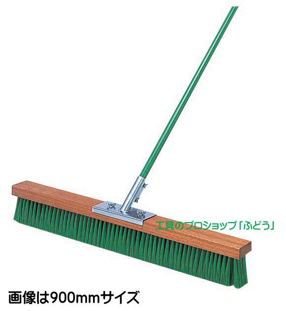 【友定建機】コンクリートブラシH型TCB-L1200H(旧品番TCB-1200H)