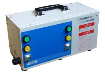 【東芝 /日本電産シバウラ】「高周波400Hz工具」インバータ電源HFI-064B