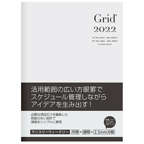 マンスリーとレフト式のウィークリーでたっぷり書ける方眼罫を採用した手帳です。 【メール便対応】【2022年度版 手帳】 グリッドダイアリー trade;2022ノーマルタイプ/B6/ホワイト DUB-B602V-22W