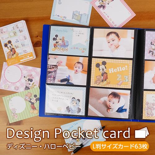 ミッキーと仲間達がポケットアルバムをオシャレにするデコレーションアイテム WEB限定品 アルバム ディズニー デザインポケットカード Hello 在庫一掃 格安 ハローベビー Baby IT-DPCD-L-03 #205# Disneyzone