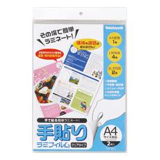 機械を使わない簡単手貼りラミネートフィルム ナカバヤシ 手貼りラミフィルム A4 TLF-011 売れ筋ランキング 対応 定番から日本未入荷