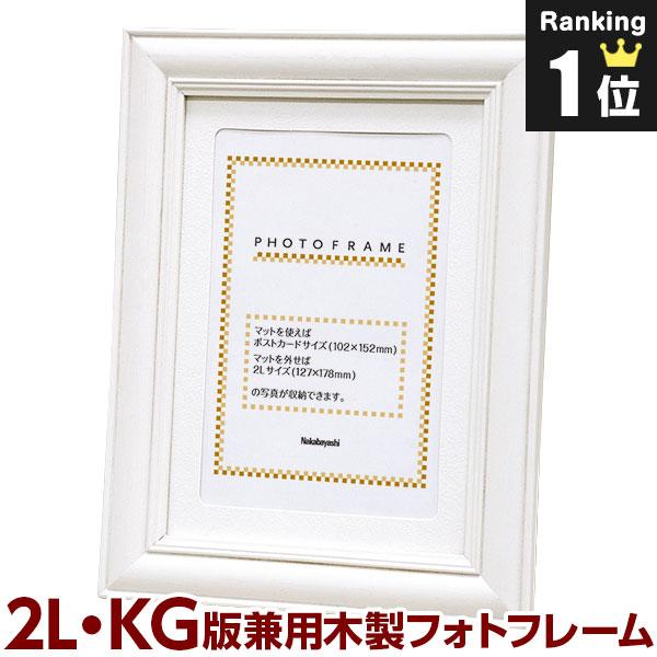 fueru | Rakuten Global Market: Nakabayashi wooden photo frames ...
