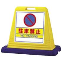【メーカー直送】【送料無料】馬印 サインキューブ 駐車禁止 片面プレート付