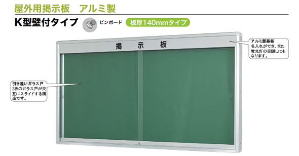 【メーカー直送】【送料無料】馬印 屋外用掲示板 アルミ製 K型壁付タイプ KO912