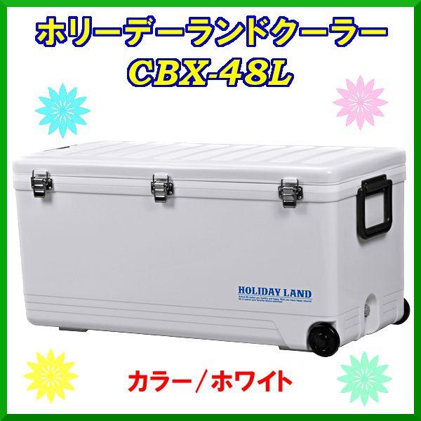 【送料サービス】 伸和 ホリデーランドクーラー CBX-48L ホワイト 48L 【ショップレビューを書いて次回使える送料無料クーポンGET】