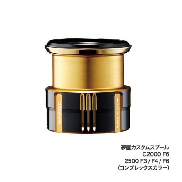 ≪'19年5月新商品!≫ シマノ 夢屋 19 カスタム C2000 F6スプール (コンプレックスカラー)