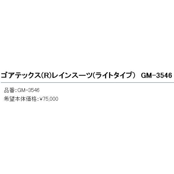≪'19年5月新商品!≫ がまかつ ゴアテックス(R)レインスーツ(ライトタイプ) GM-3546 ブラック×ゴールド 3Lサイズ