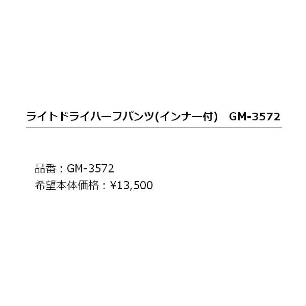 ≪'19年3月新商品!≫ がまかつ ライトドライハーフパンツ(インナー付) GM-3572 ブラック LLサイズ