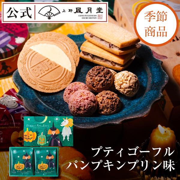 ギフト ハロウィン限定発売 上野風月堂公式オンラインショップ プティゴーフル パンプキンプリン味 箱入 セール品