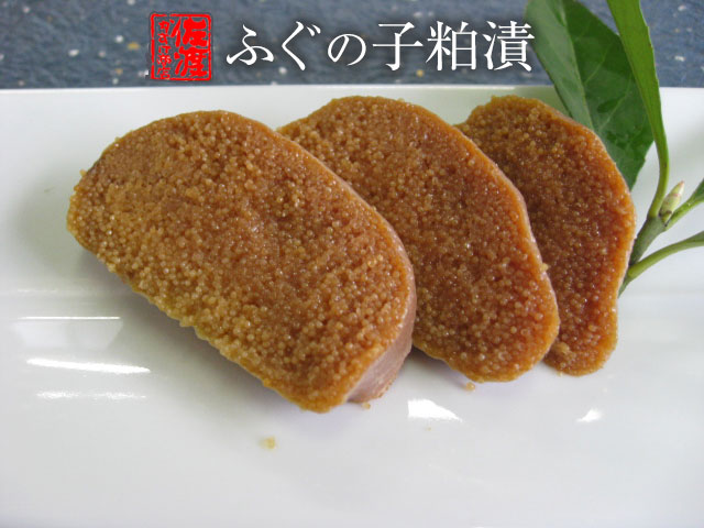 日本の幻の珍味 ふぐの子粕漬 アウトレット プレゼント