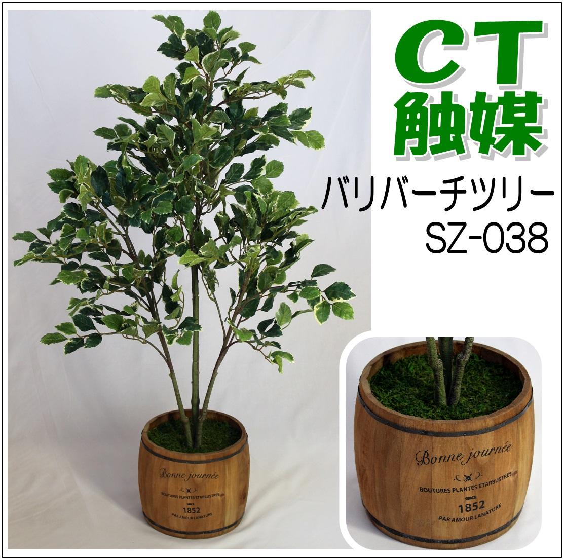 CT触媒 バリバーチツリー sz-038【造花 フェイクグリーン】【日本製】【送料無料】
