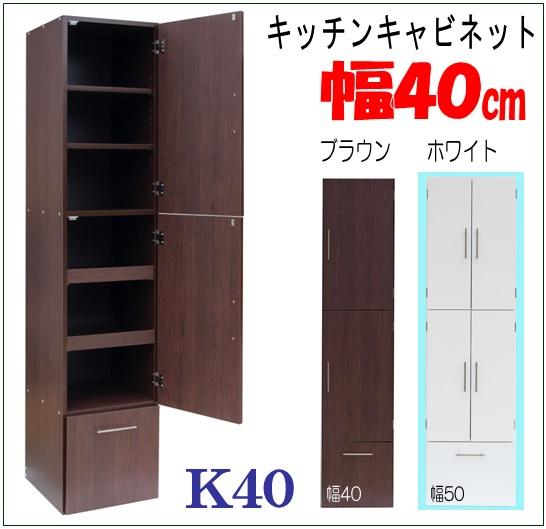 訳あり・在庫限定/大量キッチン収納キャビネットK40:幅約40×奥行約45×高さ約180cm【組立式】【重量:約36kg】【日本製】【送料無料】