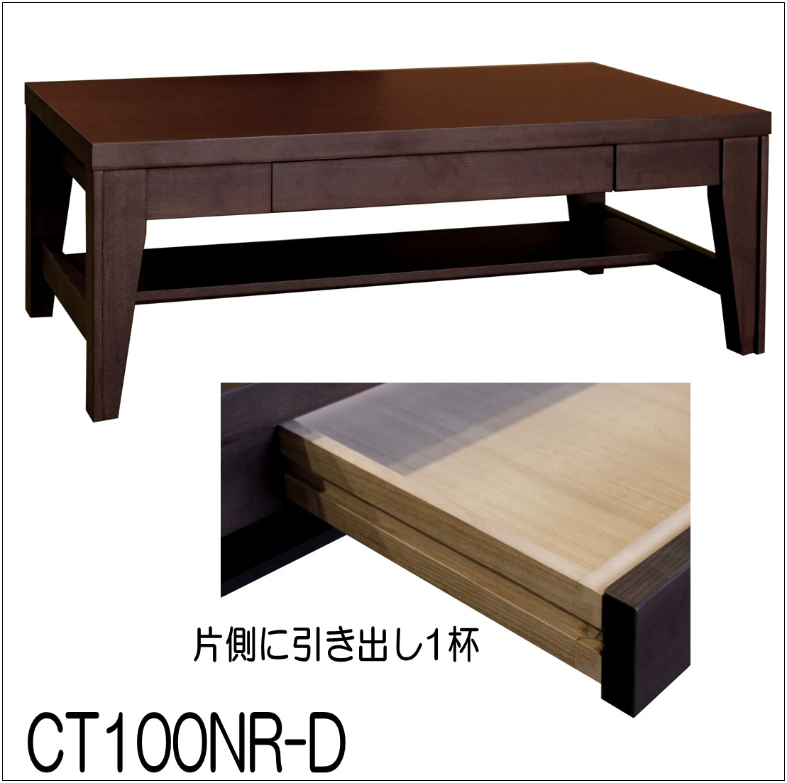 センターテーブル 幅100cm ダークブラウン(タモ突板ウレタン塗装)【CT100-NR-D】【完成品】【送料無料】