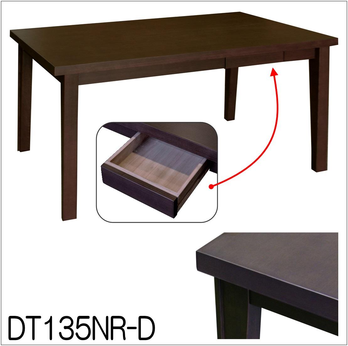 ダイニングテーブル 幅135cm ダークブラウン【DT135-NR-D】タモ突板ウレタン塗装【脚部組立て式】【送料無料】