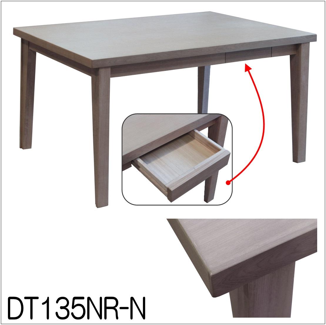 ダイニングテーブル 幅135cm ナチュラル【DT135-NR-N】タモ突板ウレタン塗装【脚部組立て式】【送料無料】