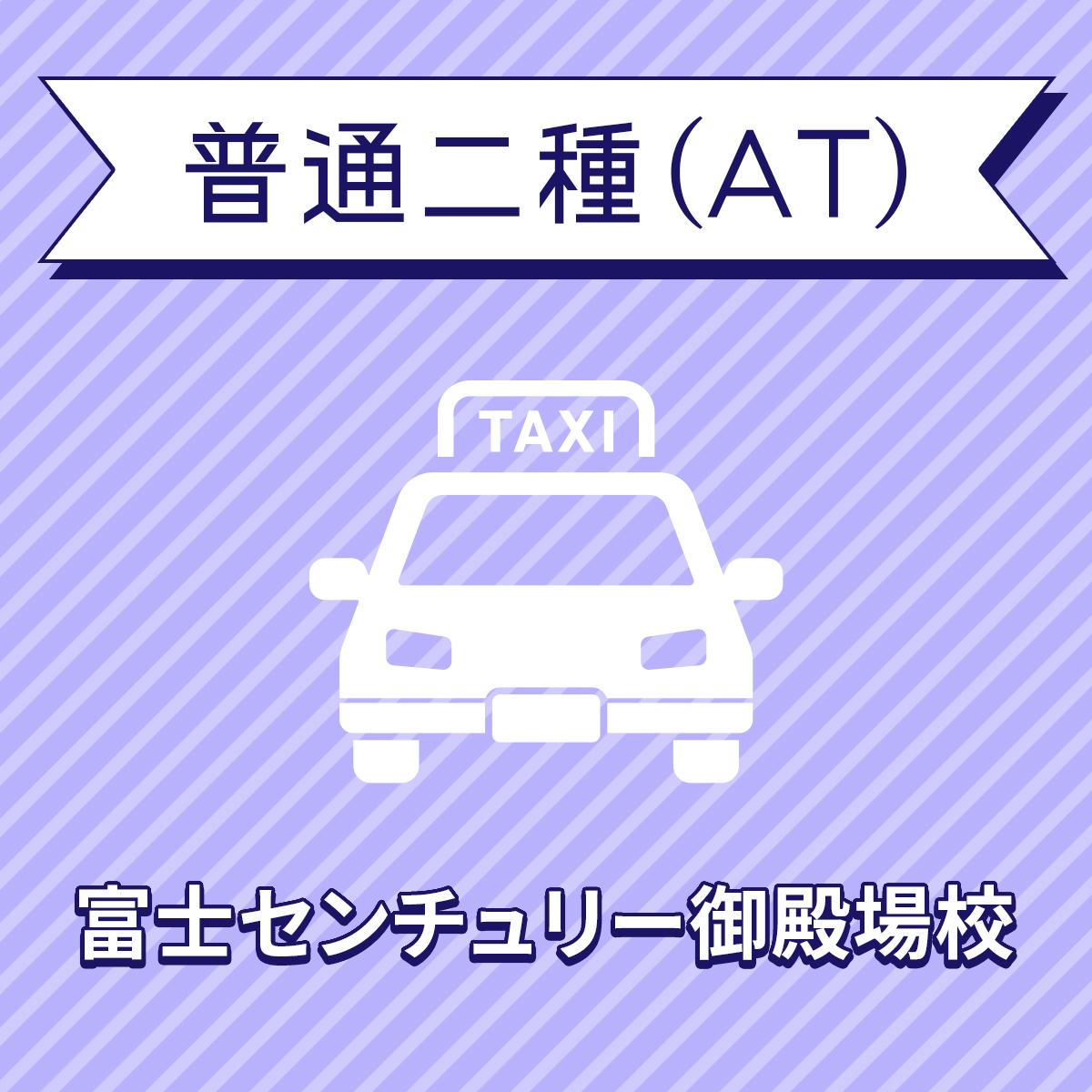 【静岡県裾野市】普通二種ATコース<普通免許所持対象>