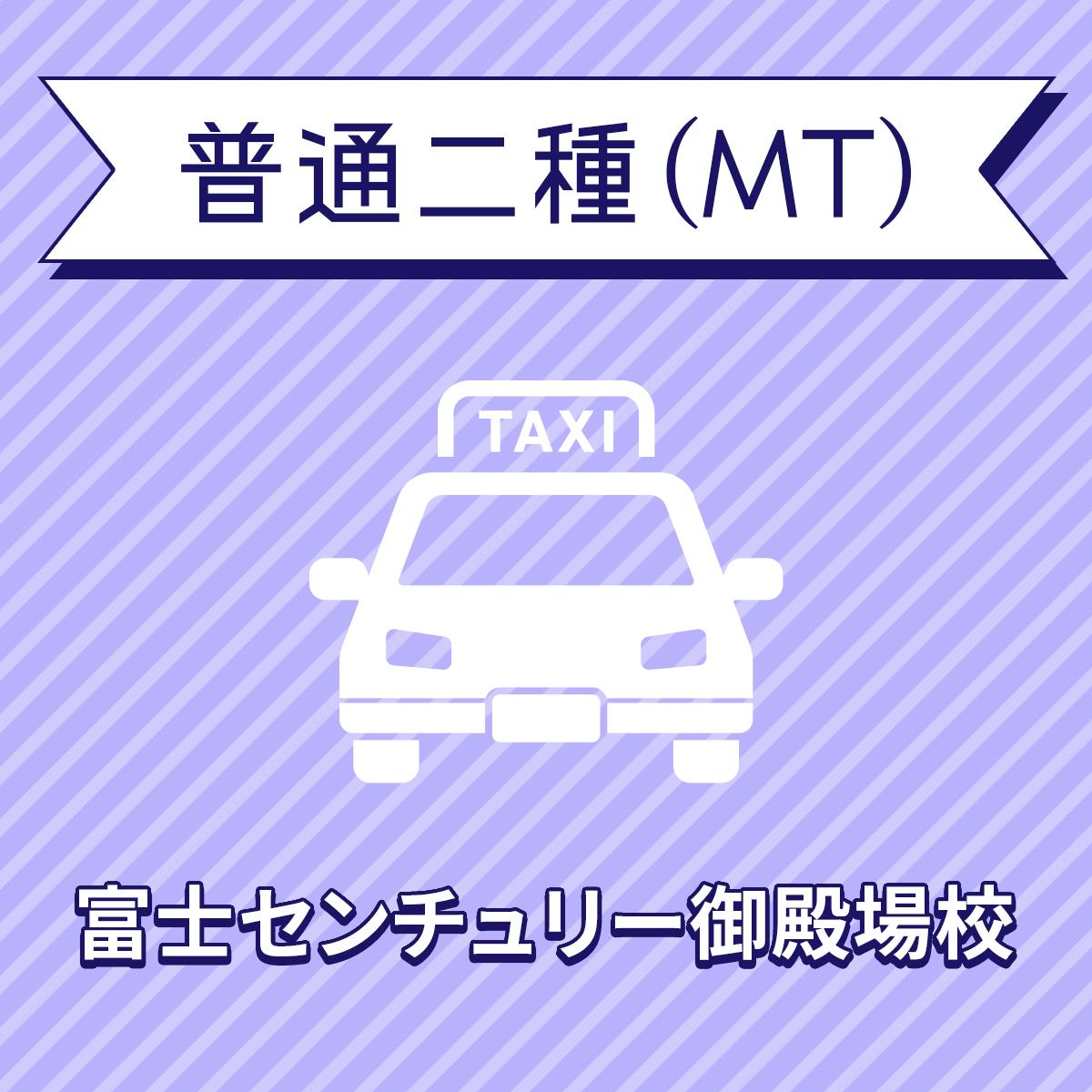 【静岡県裾野市】普通二種MTコース<普通免許所持対象>