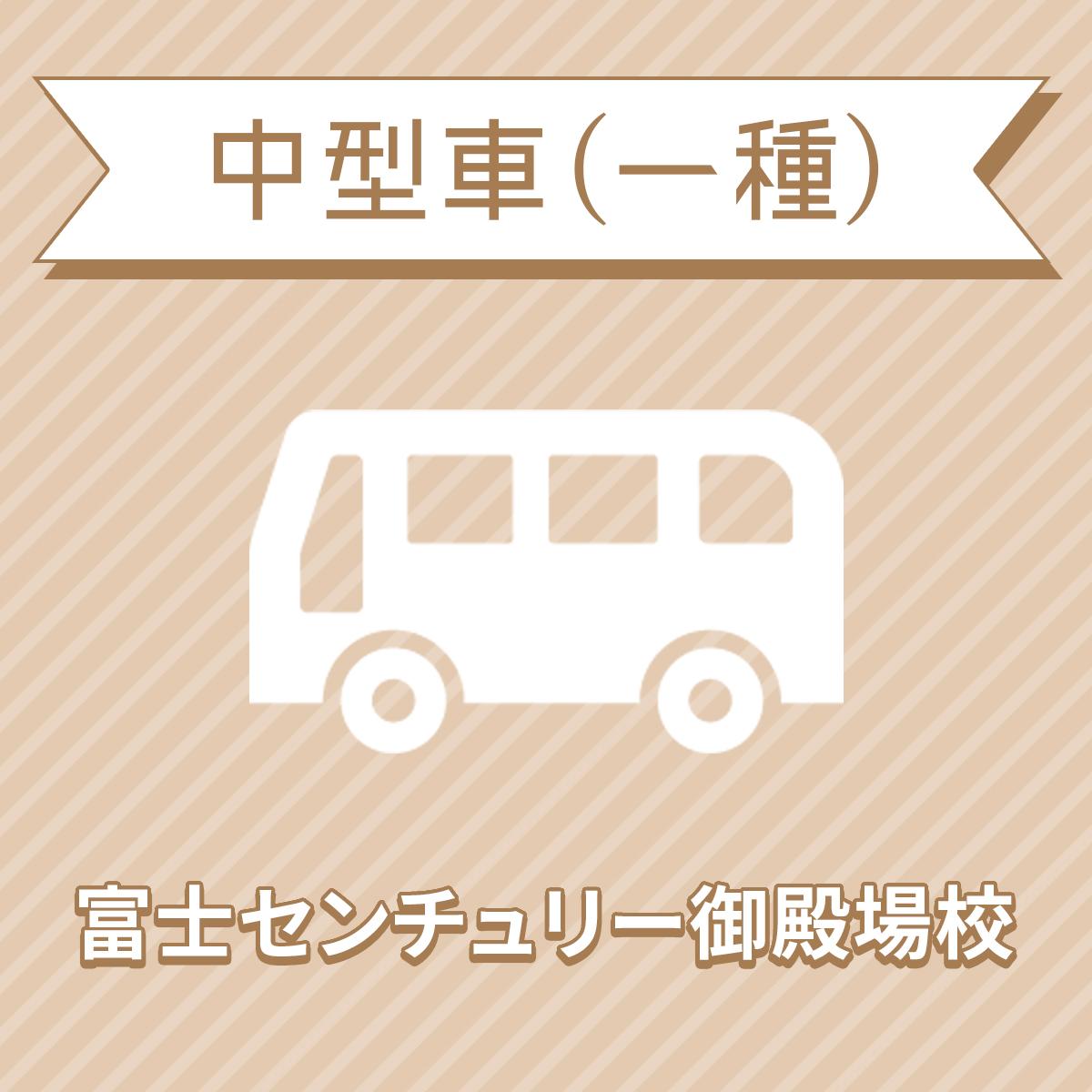 【静岡県裾野市】中型一種コース<5t限定MT免許所持対象>