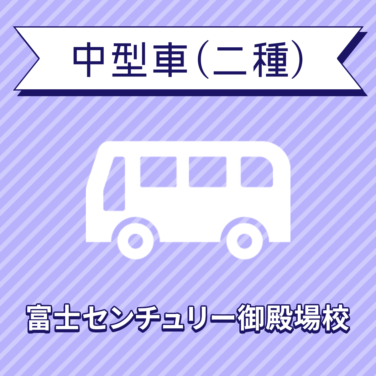 静岡県裾野市 中型二種コース 中型8tMT免許所持対象 防災 通学 迎春 特売限定 お歳暮