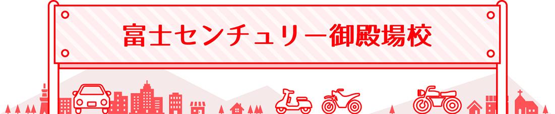 富士センチュリー御殿場校:運転免許取得なら富士センチュリーモータースクール御殿場校