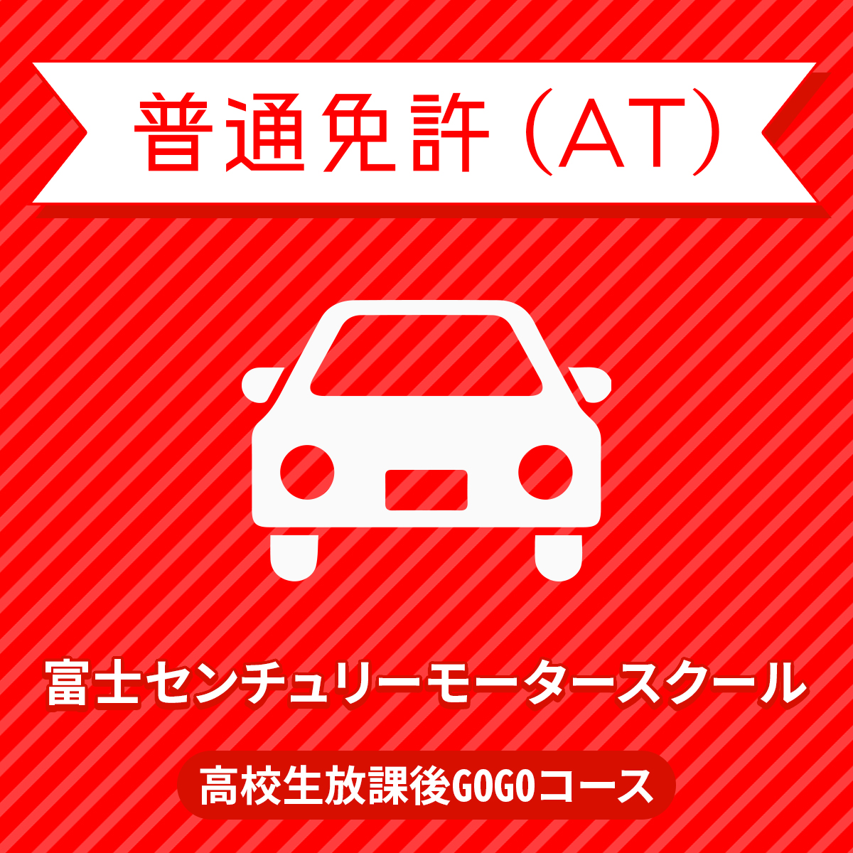 【静岡県裾野市】普通車AT高校生放課後GOGOコース<免許なし/原付免許所持対象>
