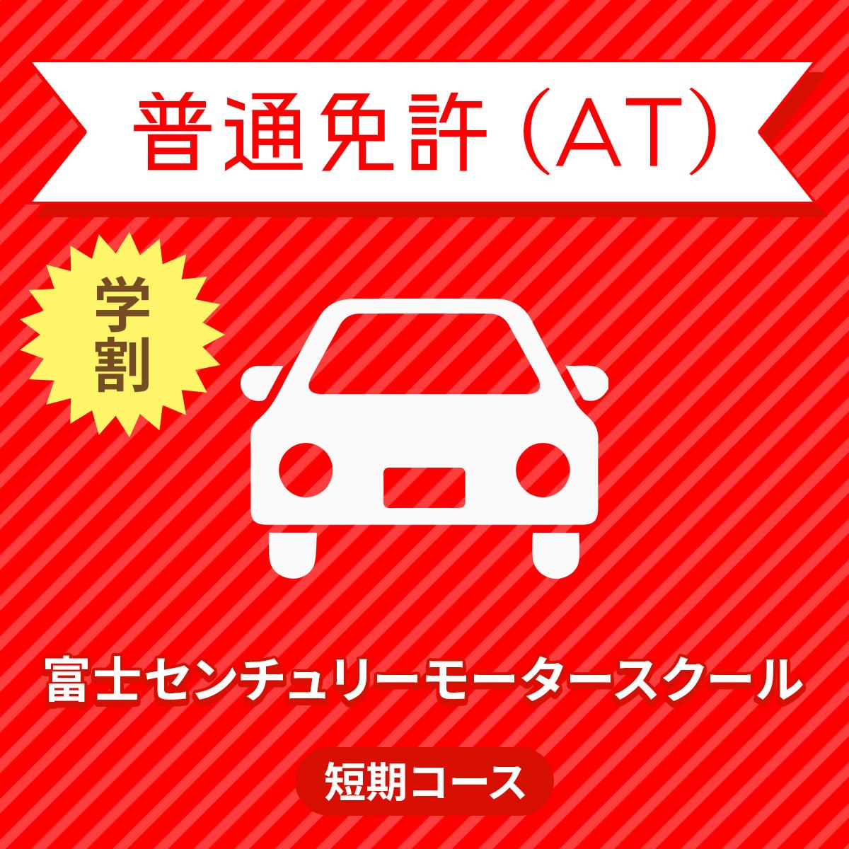【静岡県裾野市】普通車AT短期コース(高校生料金)<免許なし/原付免許所持対象>