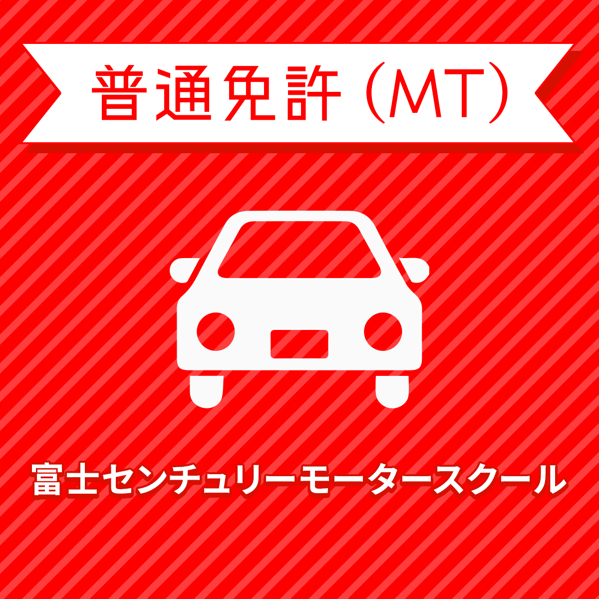 【静岡県裾野市】普通車MTコース(通常料金)