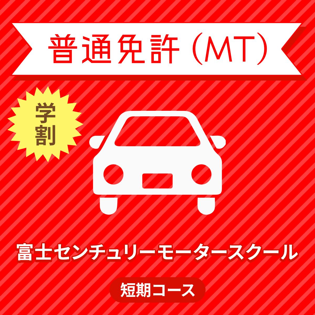 【静岡県裾野市】普通車MT短期コース(学生料金)<免許なし/原付免許所持対象>