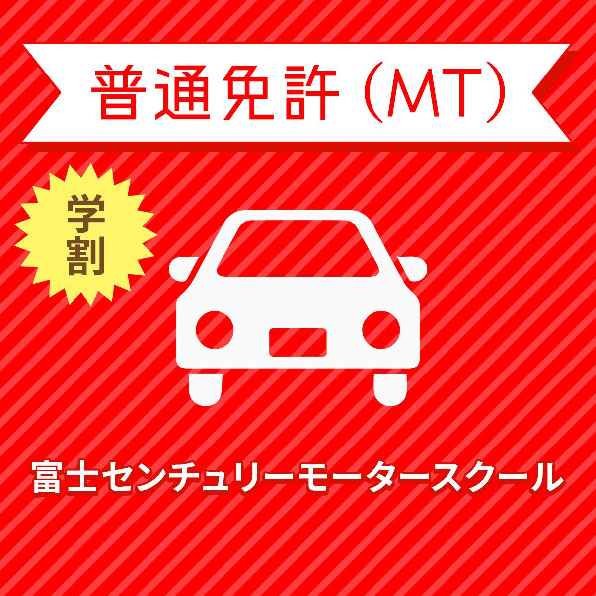 【静岡県裾野市】普通車MTコース(高校生料金)<免許なし/原付免許所持対象>