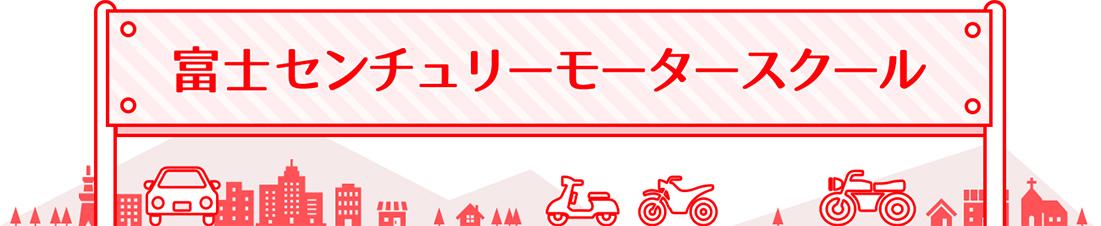富士センチュリーモータースクール:富士センチュリーモータースクールです。