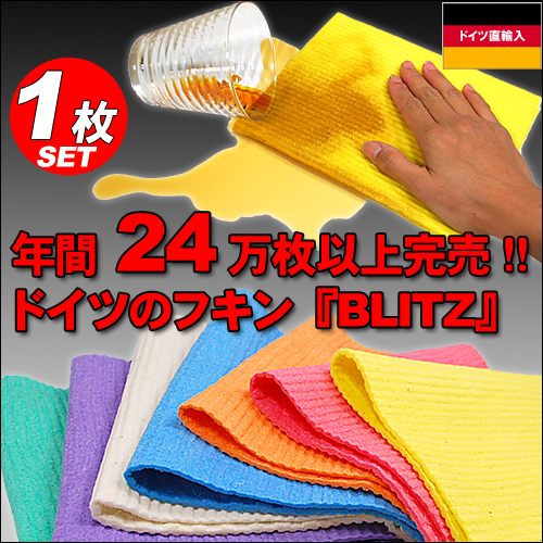 299 Yen! Will be delivered in Germany cloth ★ blitz blitz. Non-cash on delivery