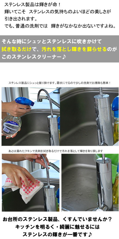 """Shine shiny and clean A stainless steel cleaner! 'Astonish ☆ stainless steel cleaner Astonish""""* will not be available."""
