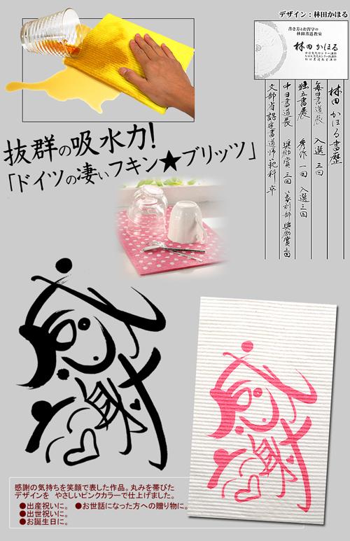 """""""Germany's cloth ★ calligraphy デザインブリッツ blitz 1 piece"""""""