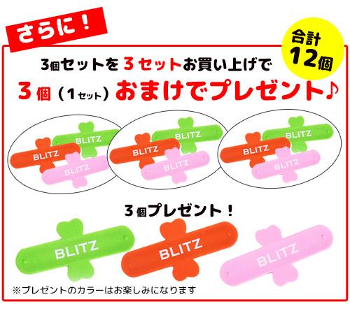 【ネコポス便限定 】 「ドイツのフキンBLITZ ブリッツ専用ホルダー3個セット」2セットお買い上げで1個プレゼント!3セットお買い上げで3個プレゼント