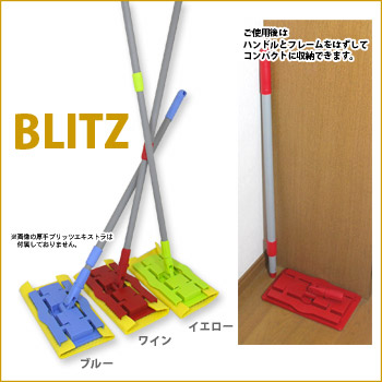 To clean the floors and tatami mat bath dew to useful! See cloth blitz MOP ★ blitzmop + Germany thick-size 3