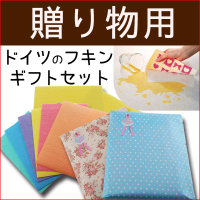 "Limited ""four pieces of set ☆ BLITZ of one piece of three pieces of blitz + plain fabrics with four pieces of sets with フキンブリッツ ☆ design of 1,000 yen ☆ Germany"""