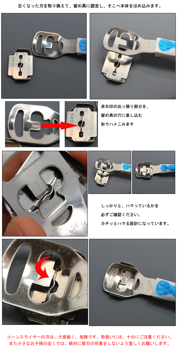 Made in Solingen imported from ' コーンスライサー replacement blade 10 pieces '