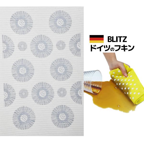 800万枚販売達成 吸水性抜群のドイツ製フキン この素晴らしい使い心地にリピーター急増中 OUTLET SALE 再入荷/予約販売! 衝撃の半額☆さらに8枚お買い上げでメール便送料無料 ドイツのフキン デザインブリッツblitz 452 和柄-ほうし紋 BLITZ キッチンクロス キッチンワイプ ドイツ製 スポンジワイプ ふきん 布巾 キッチン クロス ドイツ製フキン